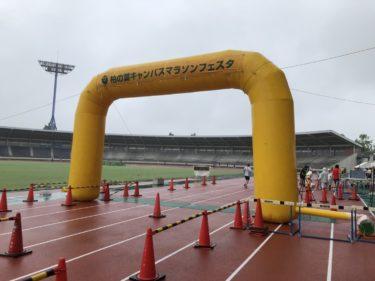 【徹底レポート】柏の葉キャンパスマラソンフェスタ2019 ランナーに優しい運営で初心者も安心!