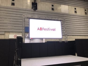 A8フェスin横浜2019!収益ゼロの超初心者でも楽しめる?【体験レポート】