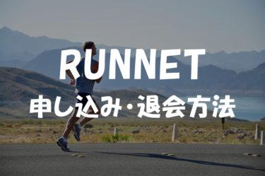 マラソン大会申し込むなら「ランネット」。申し込み・退会方法をご紹介