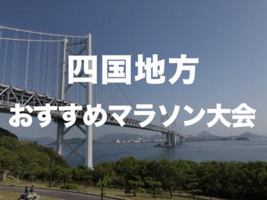 【初心者におすすめ】四国で人気のマラソン大会6選