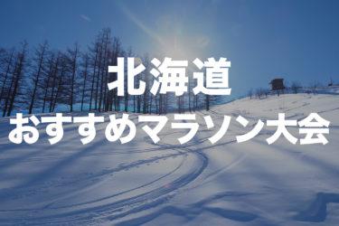 北海道で人気のマラソン大会6選【初心者におすすめ】