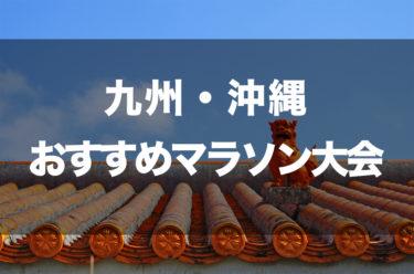 九州・沖縄で人気のマラソン大会4選 【初心者におすすめ!】
