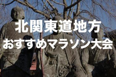 北関東地方で人気のマラソン大会7選【初心者におすすめ】