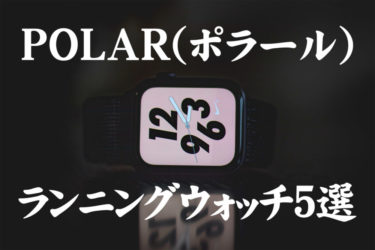 POLAR(ポラール)おすすめランニングウォッチの5選