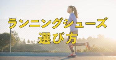 マラソン完走者が教えるランニングシューズの選び方4選【買う前にここをみよう】