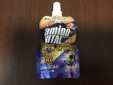 【レビュー】マラソン前におすすめの「アミノバイタル」ゼリードリンク SUPER SPORTS飲むとどんな効果が?