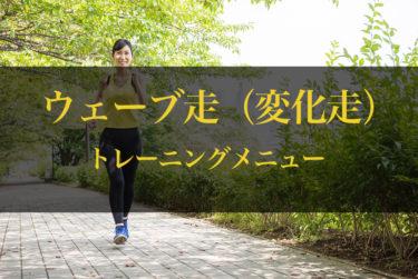 ウェーブ走(変化走)で心拍やスパート力を鍛えよう!サブ3〜サブ4のタイム設定
