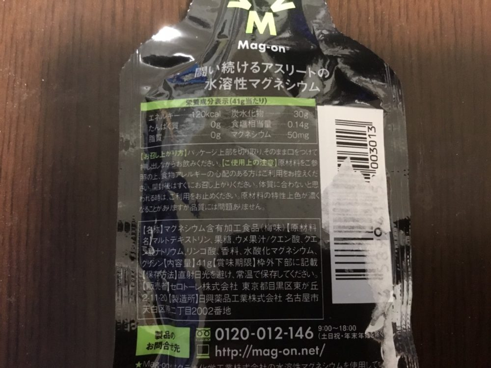 Mag-on(マグ・オン)に入っている栄養成分