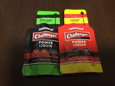 【レビュー】Challenger POWER LIQUID(チャレンジャー・パワーリキッド)ってどんな補給食なの?