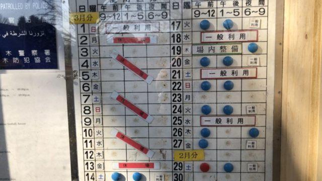 織田フィールド無料開放日
