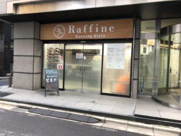 【体験談】ラフィネランニングスタイル神田店行ってきました!皇居周辺で一番安いランステです
