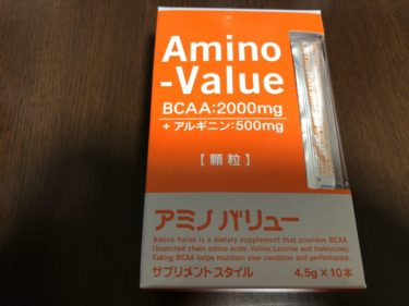 【レビュー】アミノバリューサプリメントスタイルってどんな補給食? 乳酸の上昇を抑えてくれる補給食です