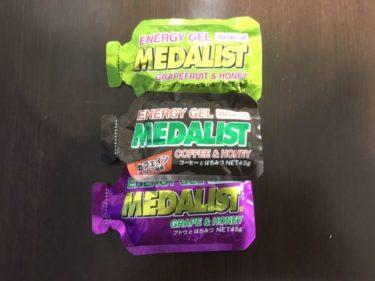 【レビュー】メダリストエナジージェルって美味しい?成分やおすすめの飲むタイミングは?