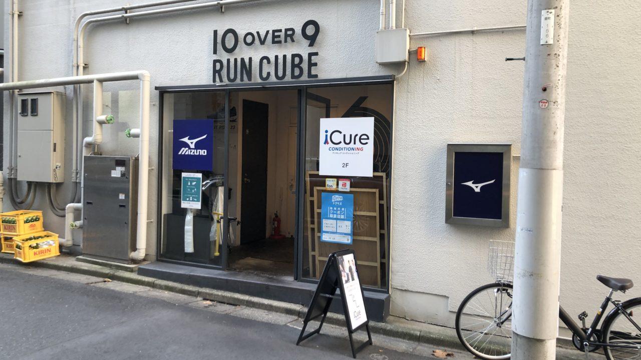 10 OVER 9 RUN CUBE(テンオーバーナイン ランキューブ)外観