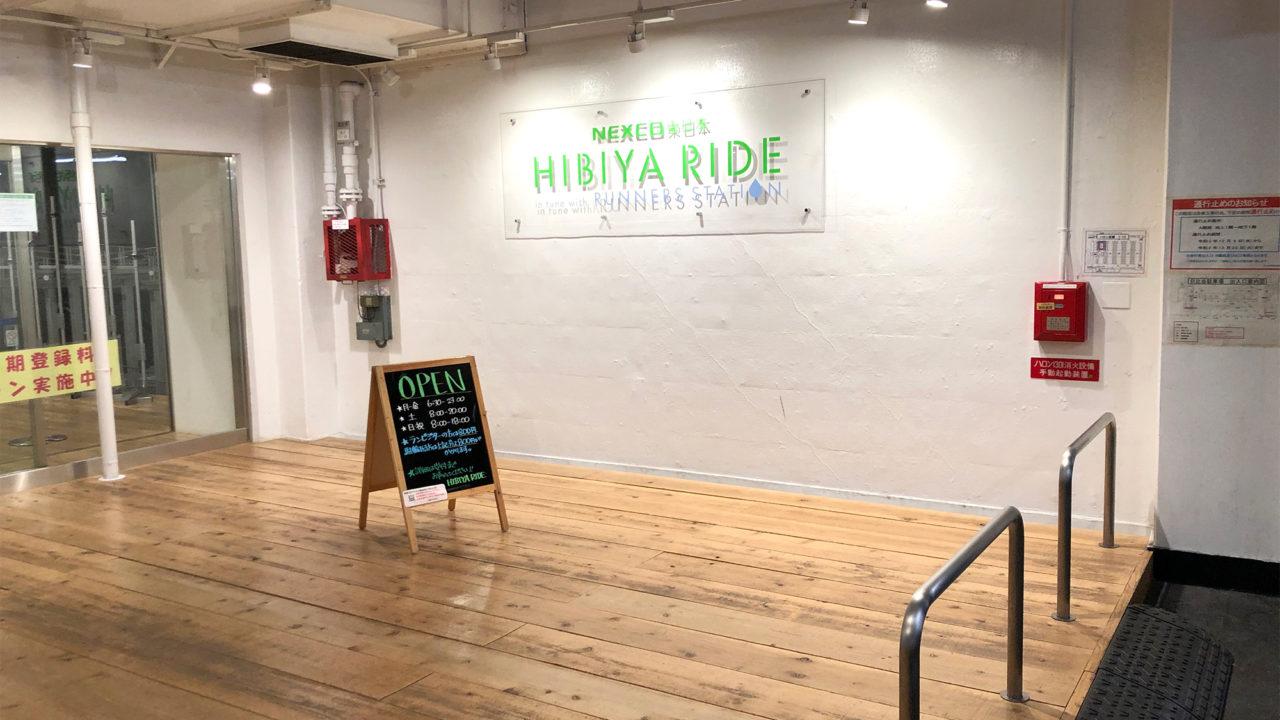 HIBIYA RIDE(ヒビヤライド)入り口